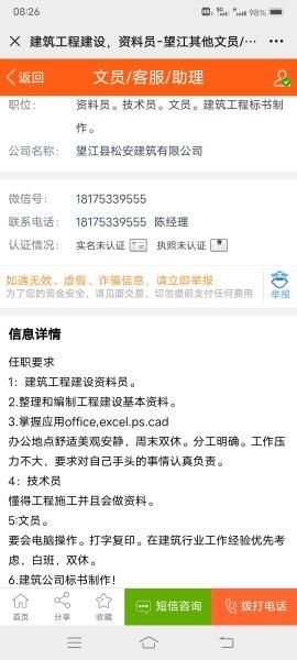望江县松安建筑工程有限公司